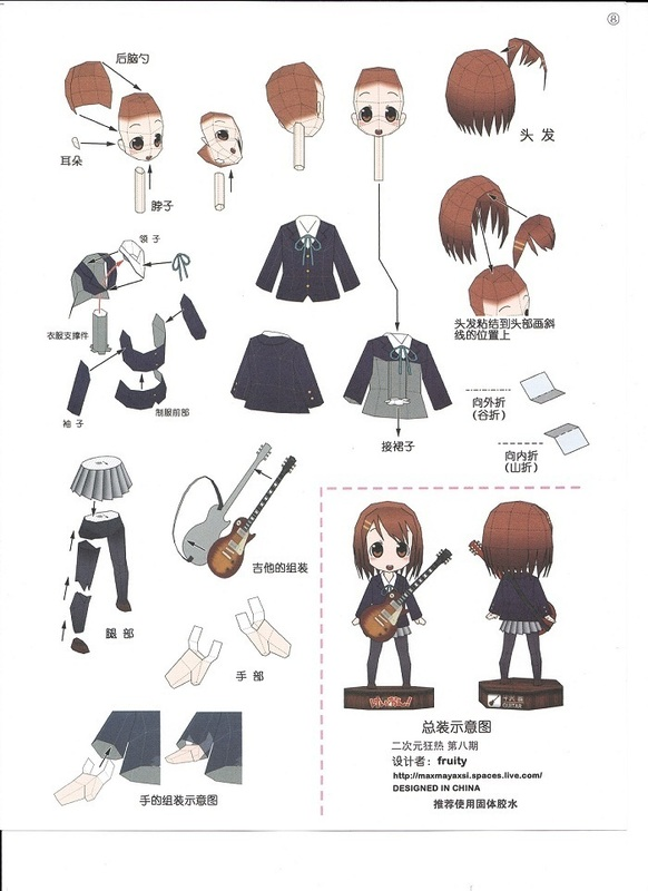 K On Yui Papercraft 183 How To Make A Paper Model