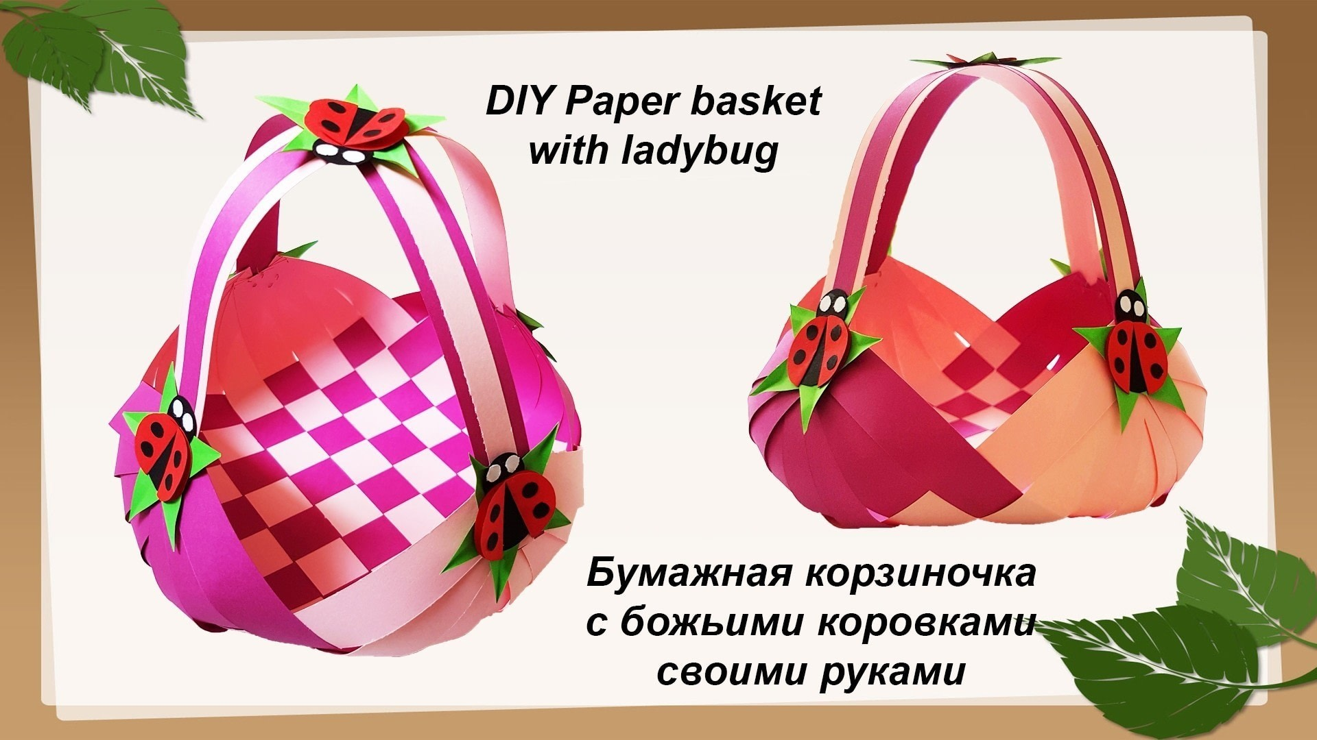 Paper Basket Handmade Craft Tutorial Easy To Do DIY Kids