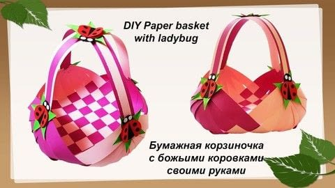 Paper basket, handmade, craft, tutorial, easy to do, DIY, kids .  Free tutorial with pictures on how to make a papercraft in under 60 minutes by constructing and paper folding with colored paper, scissors, and glue. Inspired by crafts, inspiration, and kids. How To posted by DIY G.  in the Papercraft section Difficulty: Easy. Cost: No cost. Steps: 1